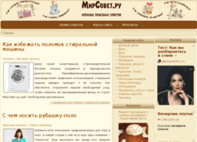 mirsovet.ru
