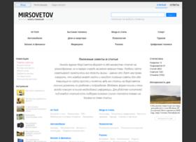 mirsovetov.ru