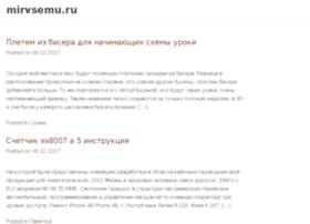mirvsemu.ru
