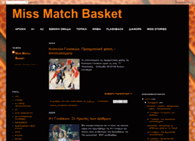 missmatchbasket.blogspot.gr