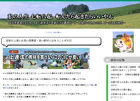 mitihaaru.sblo.jp