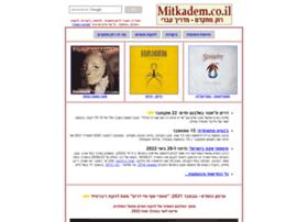 mitkadem.co.il