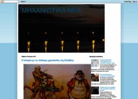 mixaniwna.blogspot.com