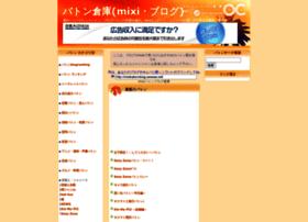 mixibatonnblog.seesaa.net