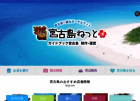 miyakozima.net