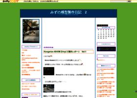 mizuno1209.cocolog-nifty.com