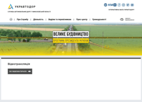 mk.ukravtodor.gov.ua