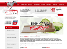 mnogoeoptom.ru