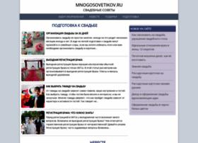 mnogosovetikov.ru