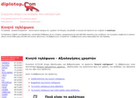 mobile-phone.diplotop.gr