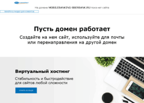 mobilebanking-sberbank.ru
