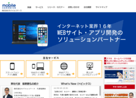 mobilecommerce.co.jp