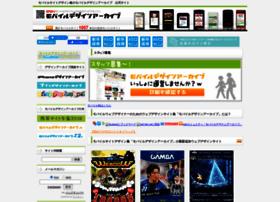 mobiledesignarchive.jp