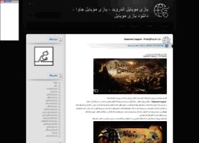 mobilegame.parsiblog.com