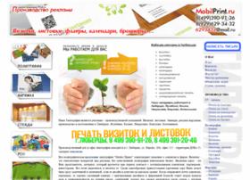 mobilprint.ru