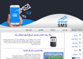 mobily-sms.com