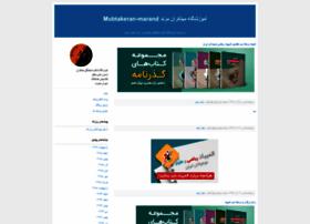 mobtakeran-marand.blogfa.com