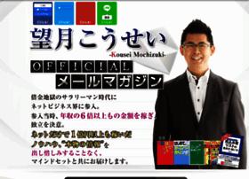 mochizukikousei.com