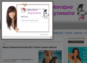 modernastaxtopouta.blogspot.com