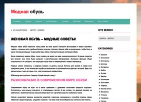 modnayaobuvru.ru