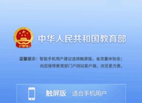 moe.edu.cn