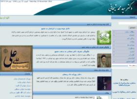 mohamadtijani.com