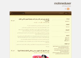 mohmeduser.katib.org