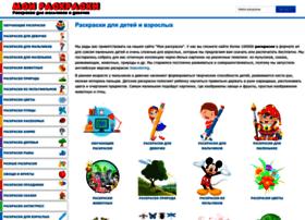moi-raskraski.ru