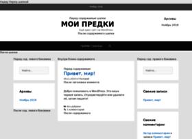 moipredki.ru