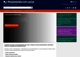 mojazarplata.com.ua