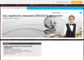 mojibitcoini.fo.ru