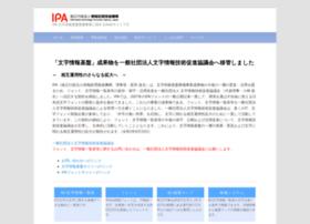 mojikiban.ipa.go.jp