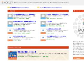 mokuzy.net