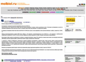 molbiol.ru