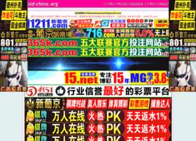 mold-china.org