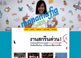 Monamafia Com Info ร้านโมนามาเฟีย รับสกรีนเสื้อยืด เสื้อรุ่น เสื้อคณะ เสื้อแฟนคลับ เสื้อคู่รักจ้ะ