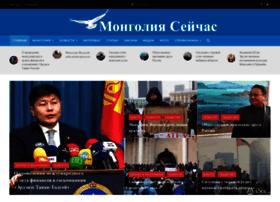 mongolnow.com