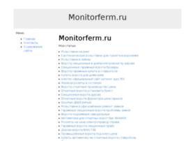 monitorferm.ru