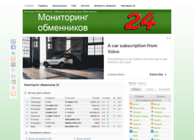 monitoring-obmennikov-24.ru