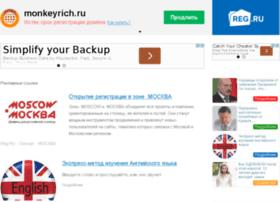 monkeyrich.ru