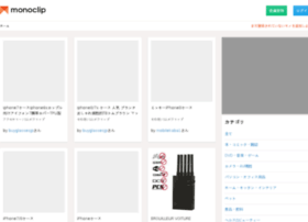 monoclip.jp