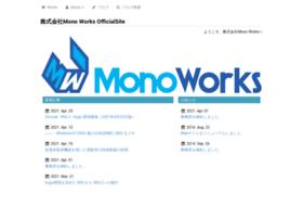monoworks.co.jp