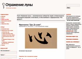 moonreflection.ru