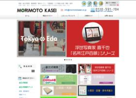 morimotokasei.co.jp