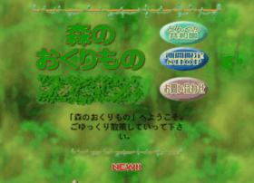 morino-okurimono.co.jp