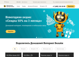 moscow-beeline.ru