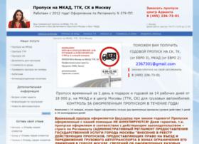 moscow-propusk.ru