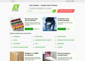 moscow.moyaspravka.ru