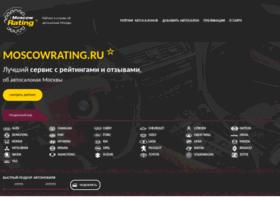moscowrating.ru