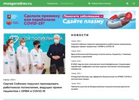 mosgorzdrav.ru